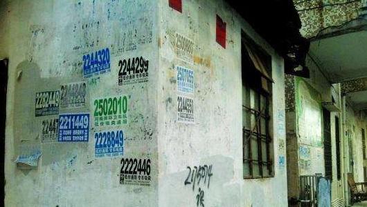 房屋出租卫生管理