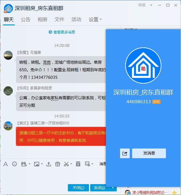 深圳房东直租群