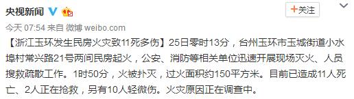 微博央视新闻浙江台州民房起火
